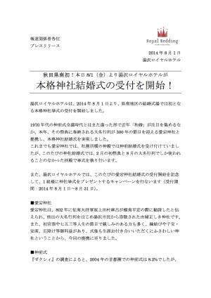 【報道機関向け】愛宕神社挙式プレスリリース