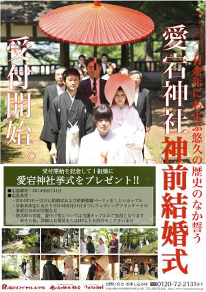愛宕神社挙式by湯沢ロイヤルホテル