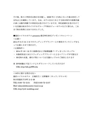 【報道機関向け】愛宕神社挙式プレスリリース2