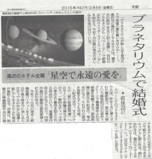 読売秋田スターライト