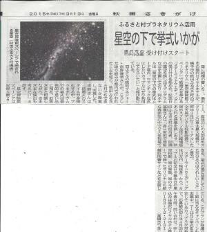 秋田さきがけスターライト