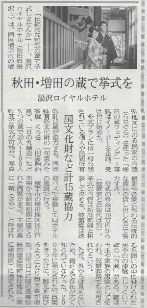 150625日経掲載(蔵ウェディング)