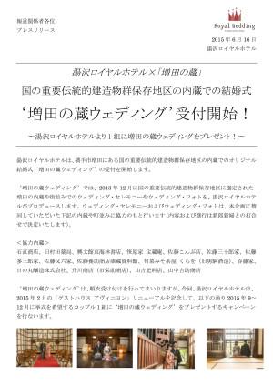 1506増田の蔵ウェディングプレスリリース