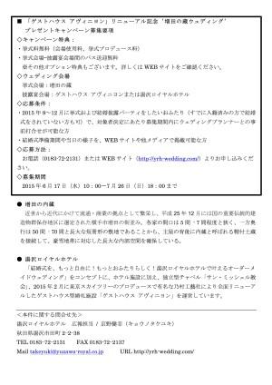 1506増田の蔵ウェディングプレスリリース2