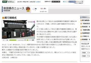 増田の蔵NHK