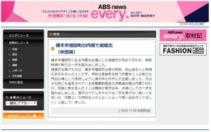 増田の蔵ABS