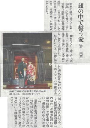 151025読売新聞掲載