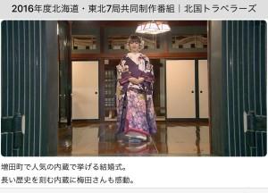 増田の蔵ウェディング(梅田彩佳さん体験)